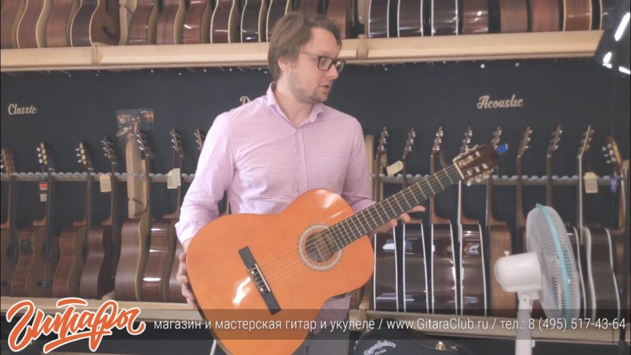 Самая дешевая классическая гитара Магазин гитар www.gitaraclub.ru