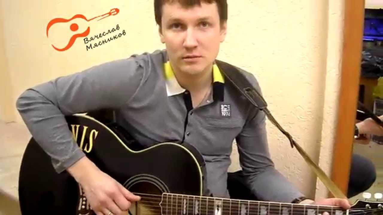 Самое быстрое обучение игре на гитаре с нуля от Вячеслава Мясникова. Через 10 минут будете играть
