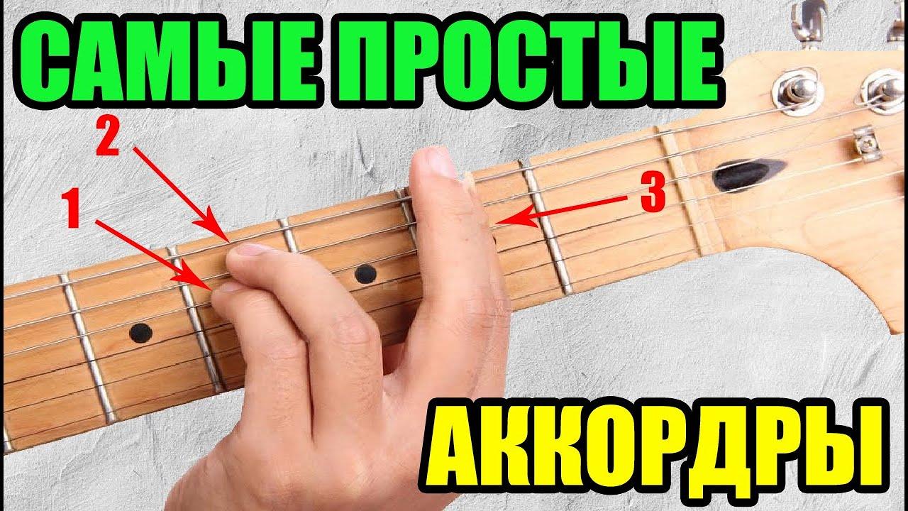 Самые простые аккорды на гитаре