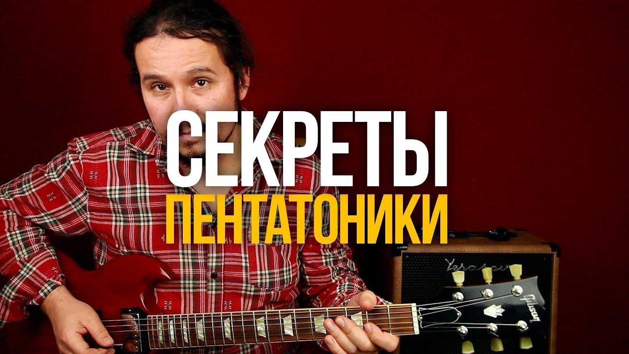 Секреты пентатоники c Юрием Новгородским