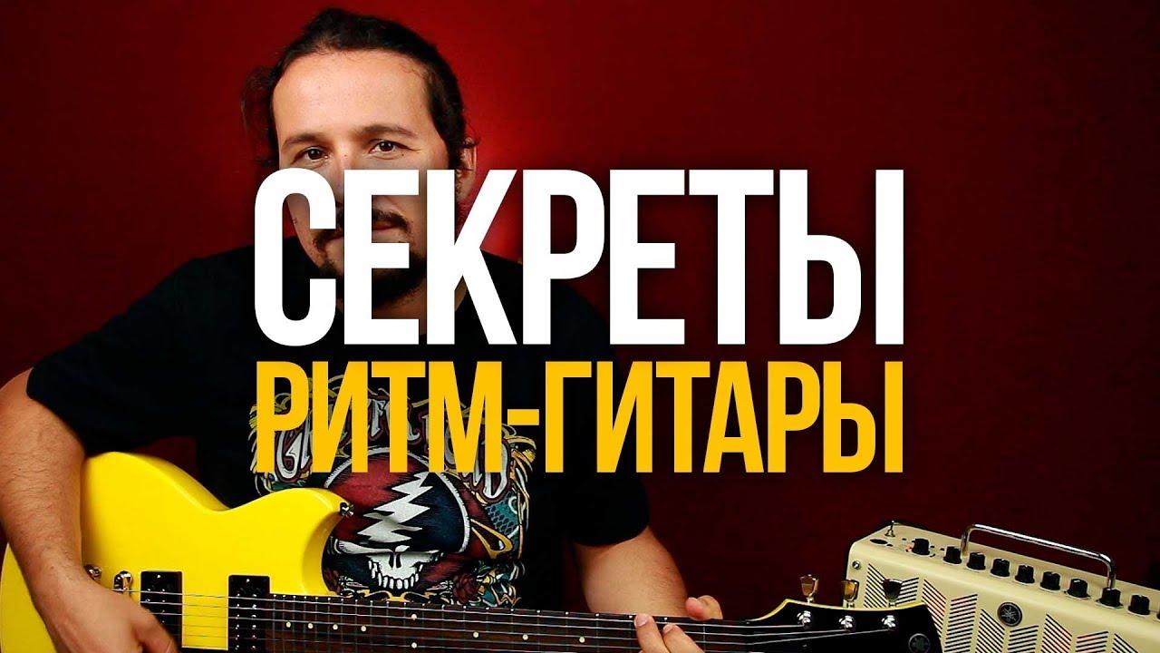 Секреты ритм-гитары