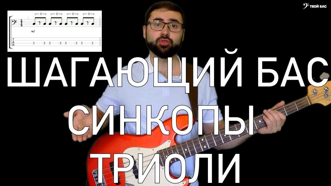 Шагающий бас (как играть триоли и синкопы)