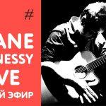 Shane Hennessy - гитарист-виртуоз в Прямом Эфире