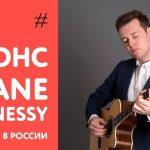 Shane Hennessy — концерты в России 2019