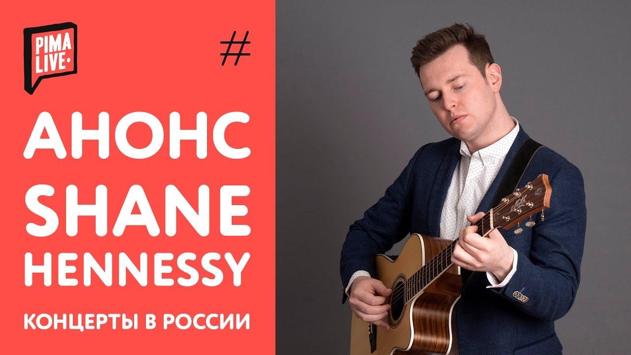 Shane Hennessy - концерты в России 2019