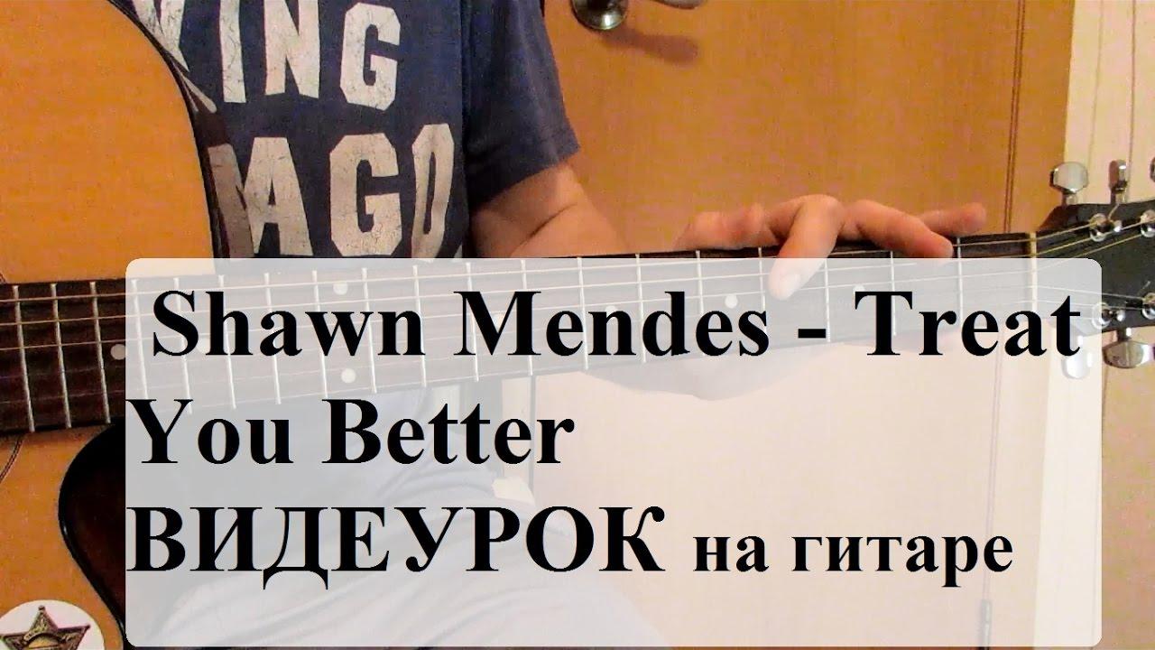 Shawn Mendes - Treat You Better как играть на гитаре. Видеоурок