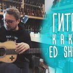 Sigma 000R-28VS гитара как у Ed Sheeran (Эд Ширан). www.gitaraclub.ru