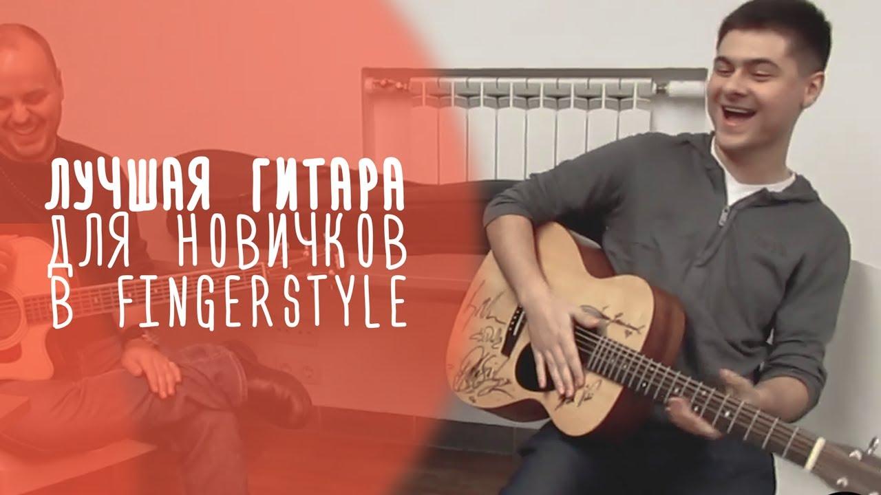 Sigma OMM-ST лучшая гитара для новичка в Fingerstyle www.gitaraclub.ru