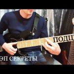 Слэп урок на бас-гитаре. Подцеп.