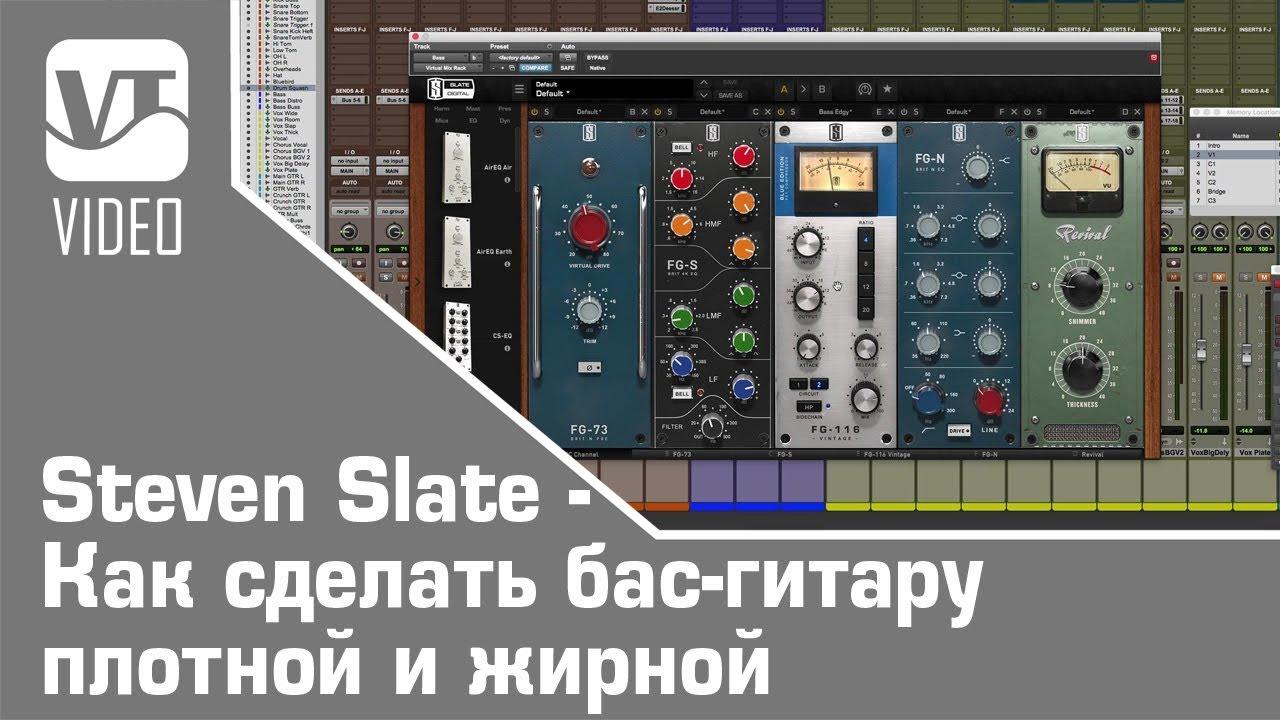 Steven Slate - Как сделать бас-гитару плотной и жирной