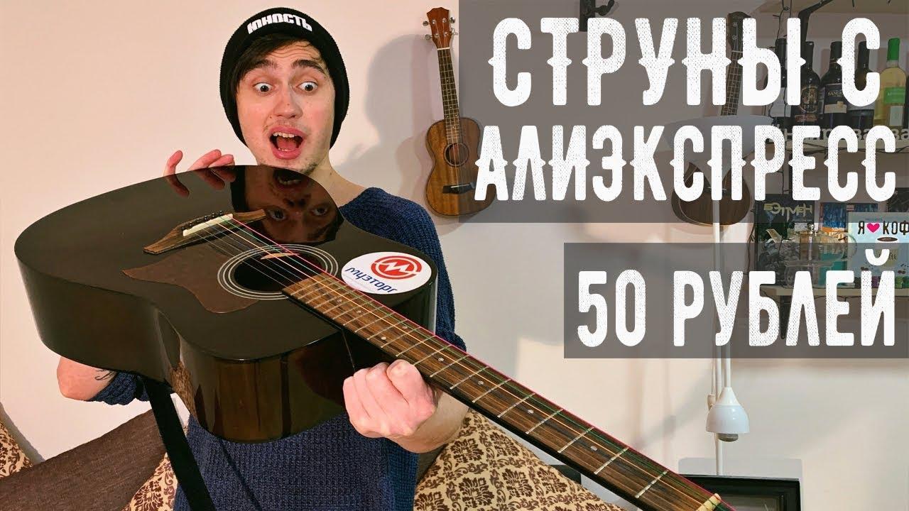 СТРУНЫ ЗА 50 РУБЛЕЙ С АЛИЭКСПРЕСС - ОБЗОР СТРУН ИЗ КИТАЯ