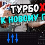 СУПЕР Крутая Новогодняя песню на гитаре Разбор от Гитар Ван