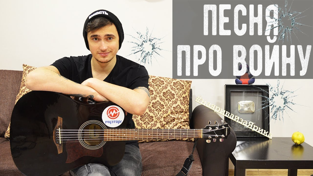 СЫГРАЙ ФАКТОР 2 - ВОЙНА НА ГИТАРЕ