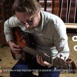 Сыграно на электроакустической гитаре Ovation CE44-1 Celebrity Elite Mid Cutaway Sunburst