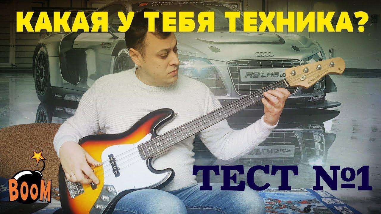 ТЕСТ 1 Как проверить свою технику на Бас гитаре