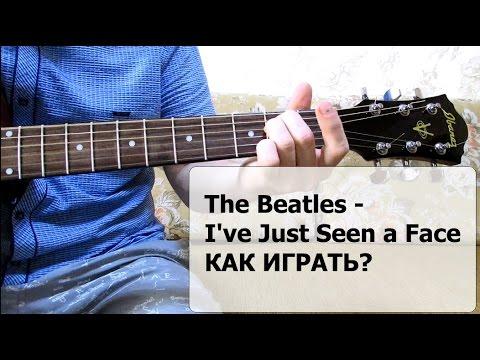 The Beatles -- I've Just Seen a Face видеоурок на гитаре
