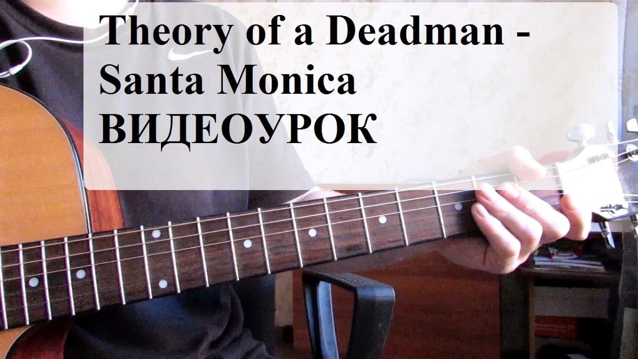 Theory of a Deadman - Santa Monica как играть на гитаре