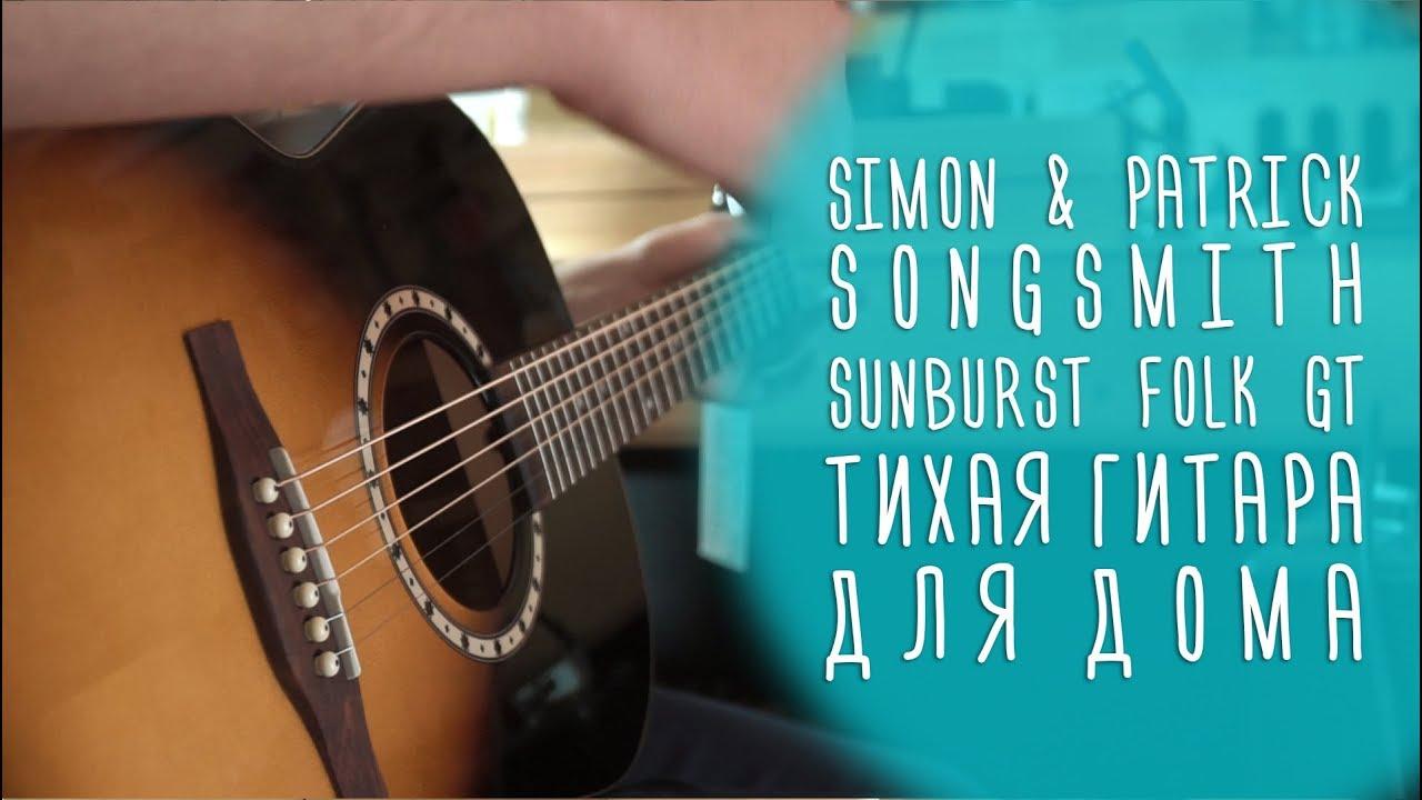 Тихая гитара для дома, Simon & Patrick
