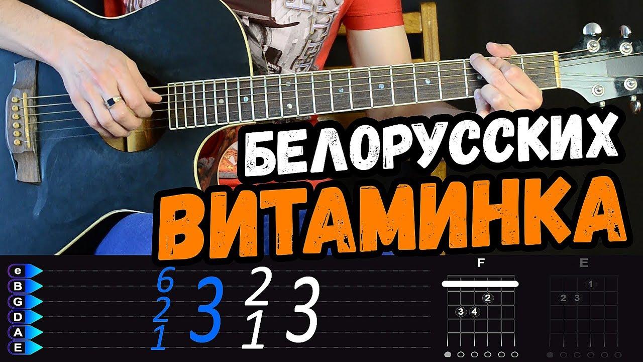 Тима Белорусских - Витаминка на гитаре разбор от Гитар Ван