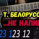 Тима Белорусских - Я Больше Не Напишу БЕЗ БАРРЭ на гитаре разбор от Гитар Ван