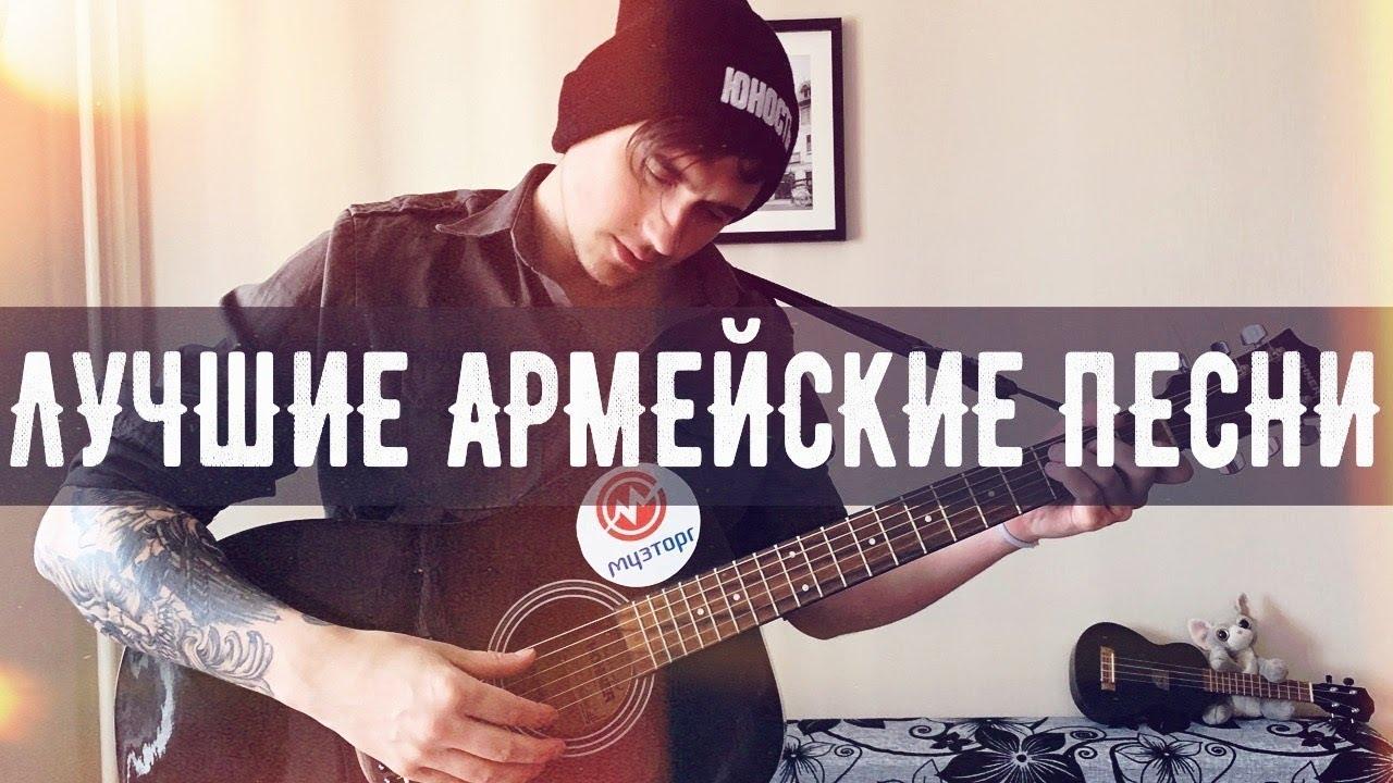 ТОП-3 АРМЕЙСКИЕ ПЕСНИ НА ГИТАРЕ (ВОЕННЫЕ ПЕСНИ К 9 МАЯ)