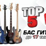 ТОП-5 бас-гитар до 17 тыс рублей. Какую бас-гитару купить из недорогих