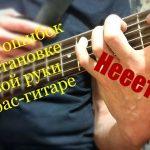 ТОП — 5 ошибок в постановке левой руки на бас-гитаре. Урок