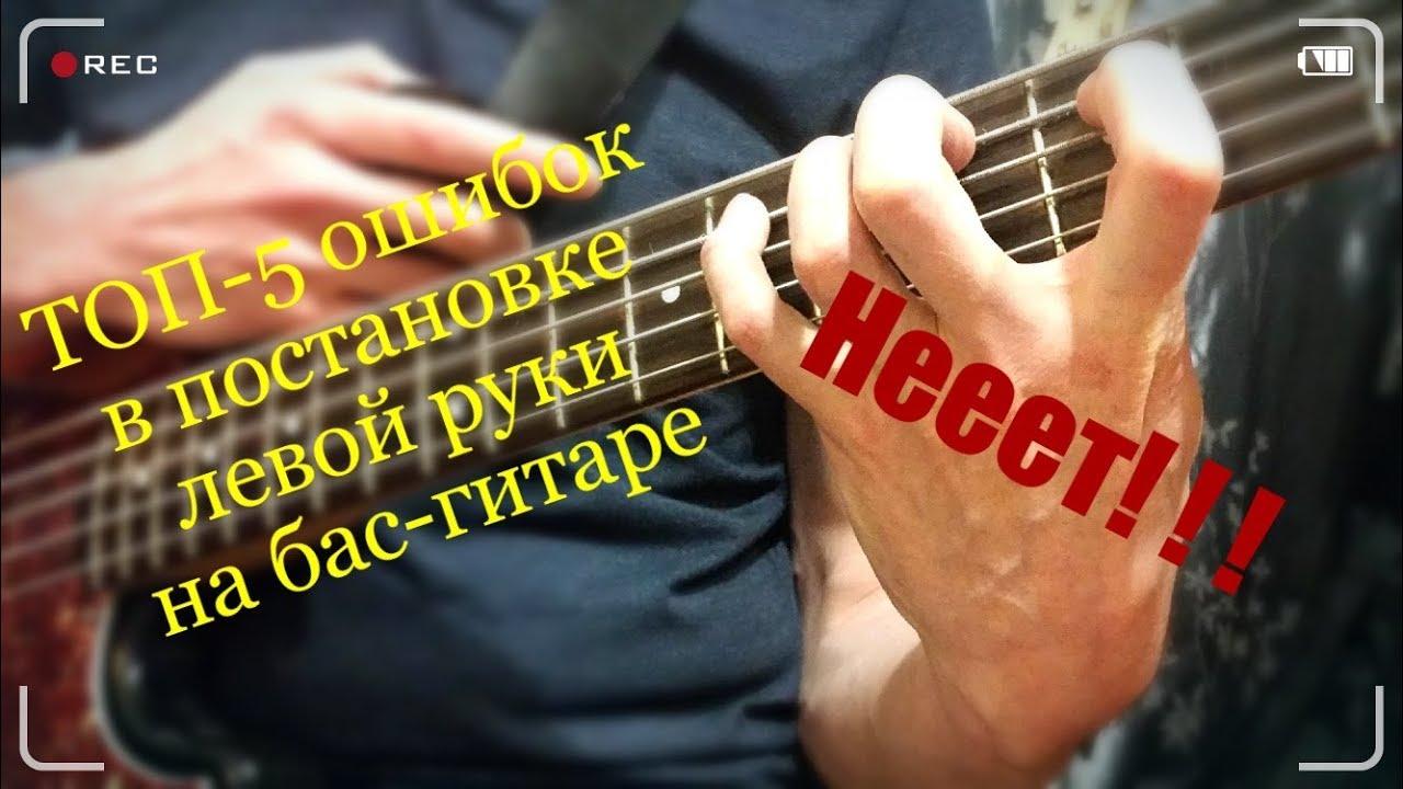 ТОП - 5 ошибок в постановке левой руки на бас-гитаре. Урок