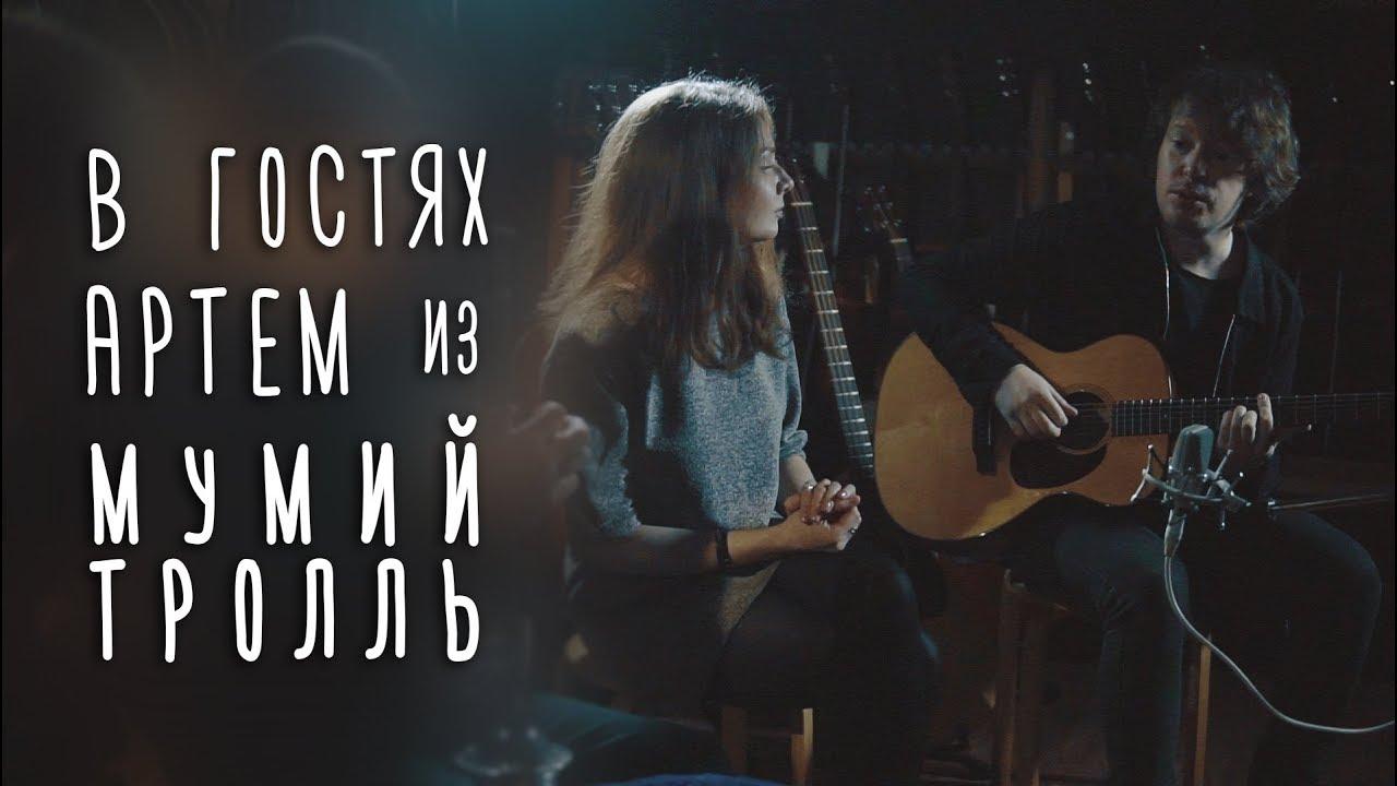 У нас в гостях Артём Крицин, гитарист группы Мумий Тролль