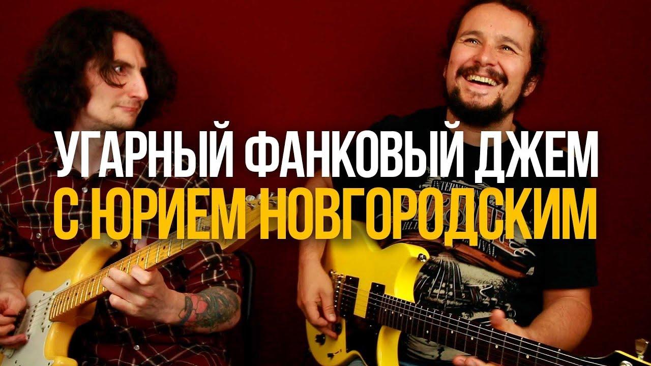 Угарный фанковый джем с Юрием Новгородским