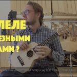 Укулеле с металическими струнами www.GitaraClub.ru