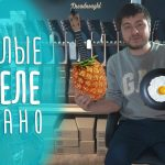Укулеле-сковородка и укулеле-ананас ) www.gitaraclub.ru
