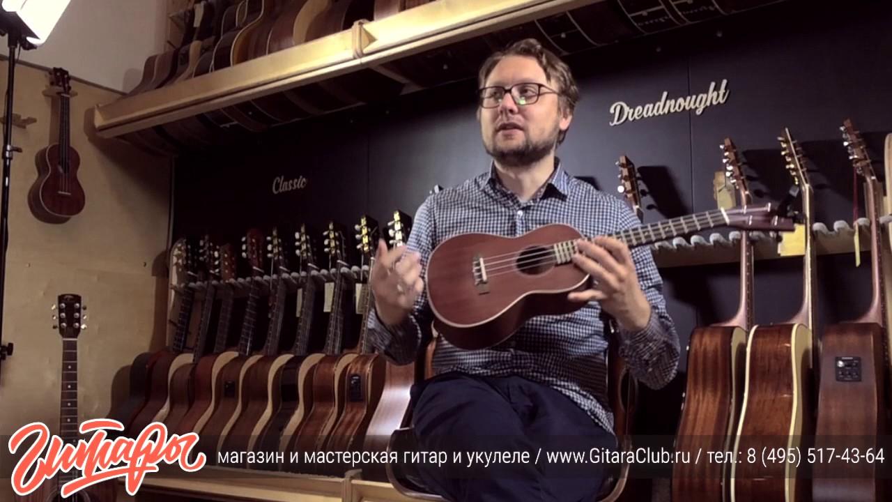 Укулеле-тенор Sigma. Обзор www.gitaraclub.ru