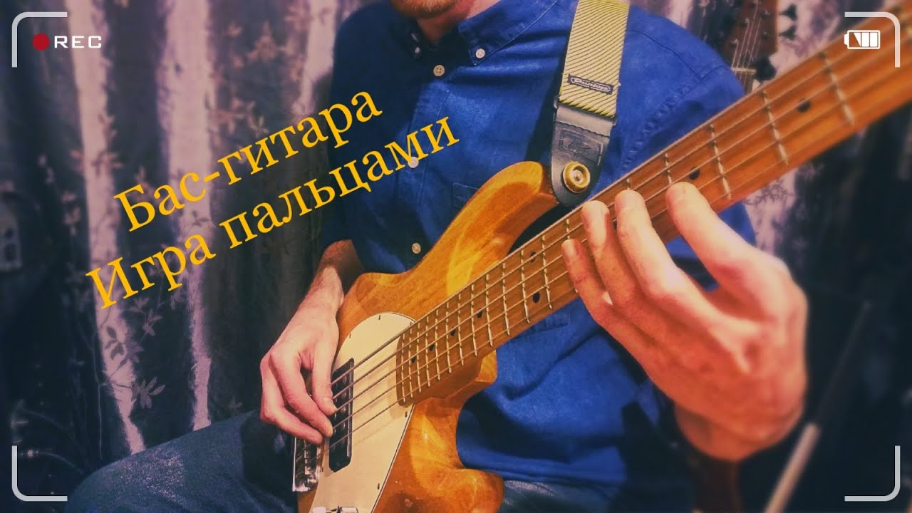 Урок Бас-гитара. Игра пальцами правой руки. Штрих Detache.