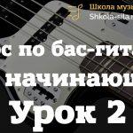 Уроки бас-гитары для новичков и с нуля. Урок 2.