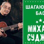 Уроки игры на гитаре — Шагающий бас Михаил Суджян