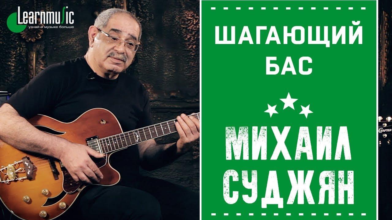Уроки игры на гитаре - Шагающий бас Михаил Суджян