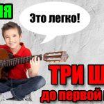 Уроки игры на гитаре С НУЛЯ — учим песню, свинг, pull-off, hammer-on