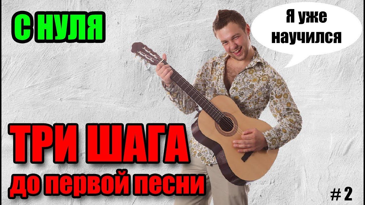 Уроки игры на гитаре С НУЛЯ - перебор, табы, композиции