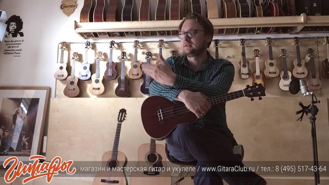 Уроки игры на укулеле бесплатно www.gitaraclub.ru