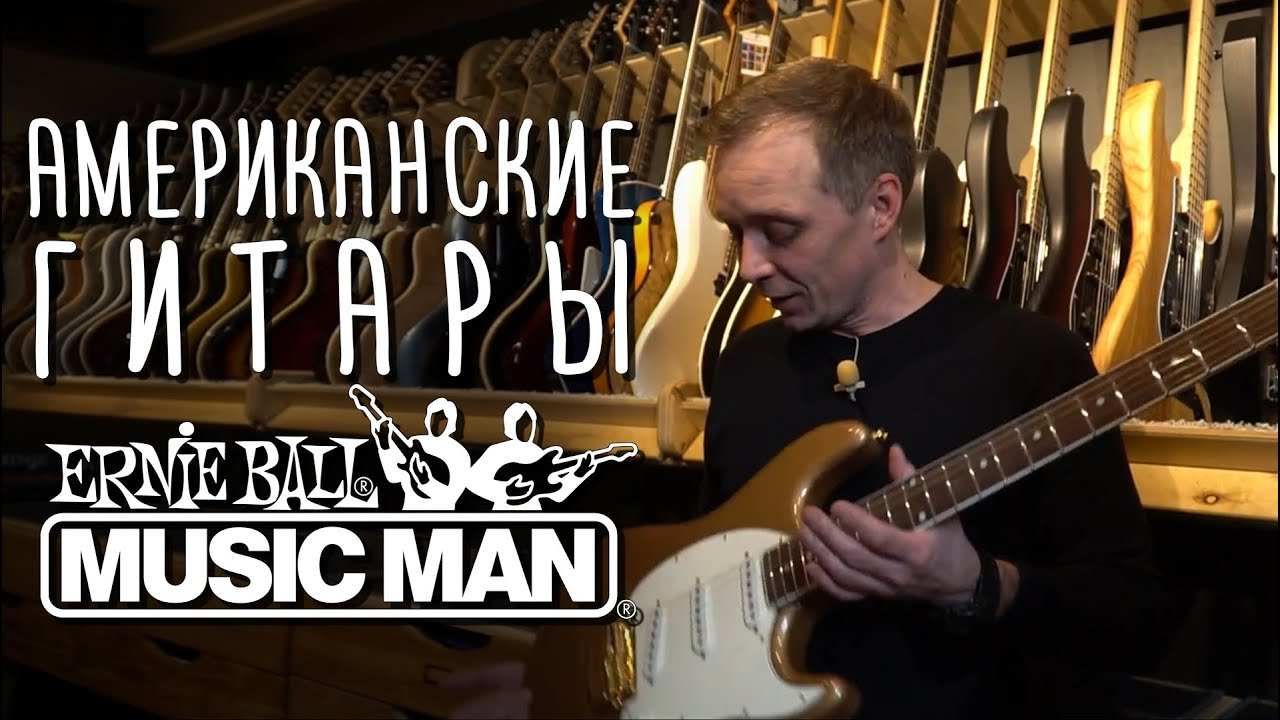 В чём фишка гитар Music Man gitaraclub.ru