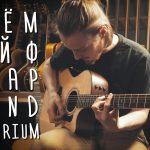 В чём кайф грандаудиториумов gitaraclub.ru