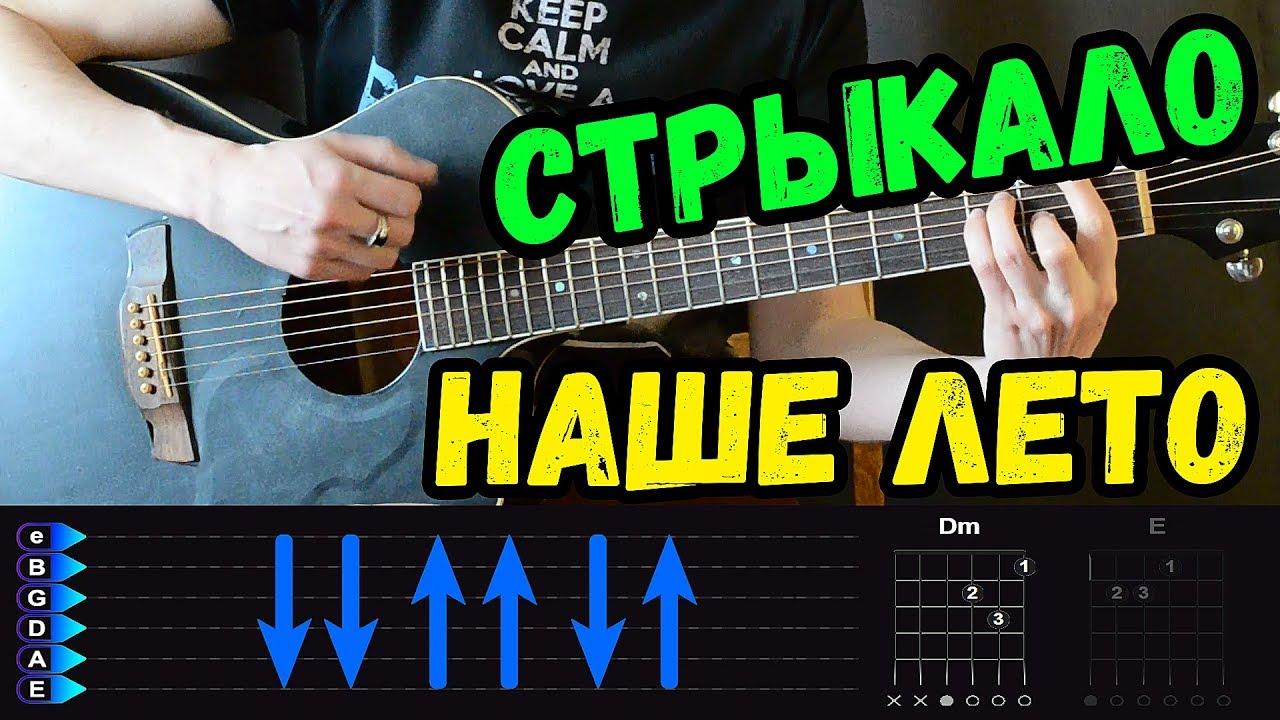 Валентин Стрыкало - Наше Лето на гитаре. Простой разбор от Гитар Ван