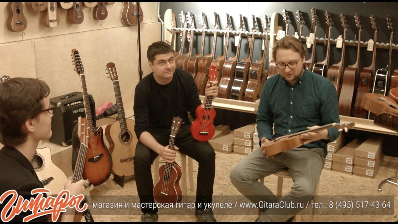 Виды укулеле. Коллективно решаем какая укулеле лучше. www.gitaraclub.ru