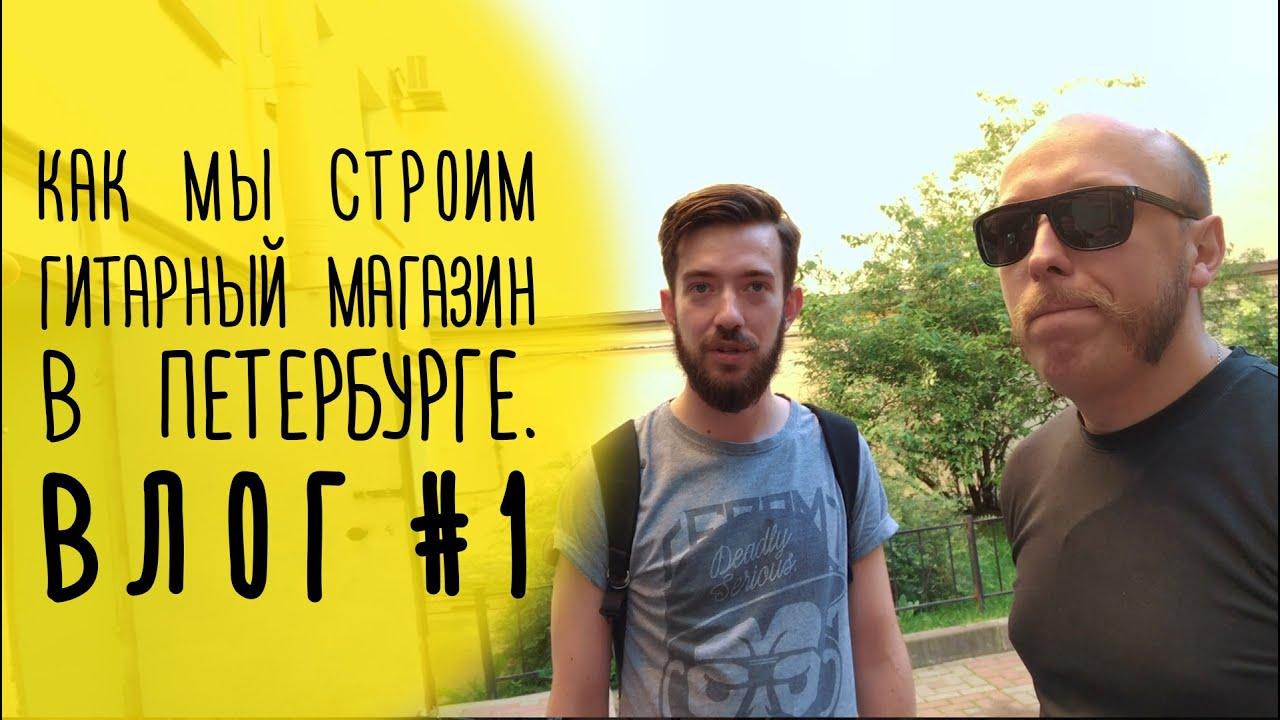 Влог1. Как мы строим магазин гитар в Петербурге