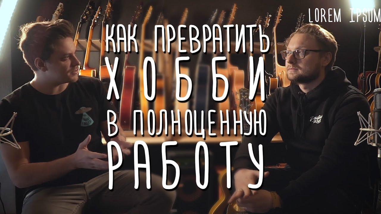 Ютуб канал, как делать всё круто. Женя, Утопия шоу, Топа gitaraclub.ru