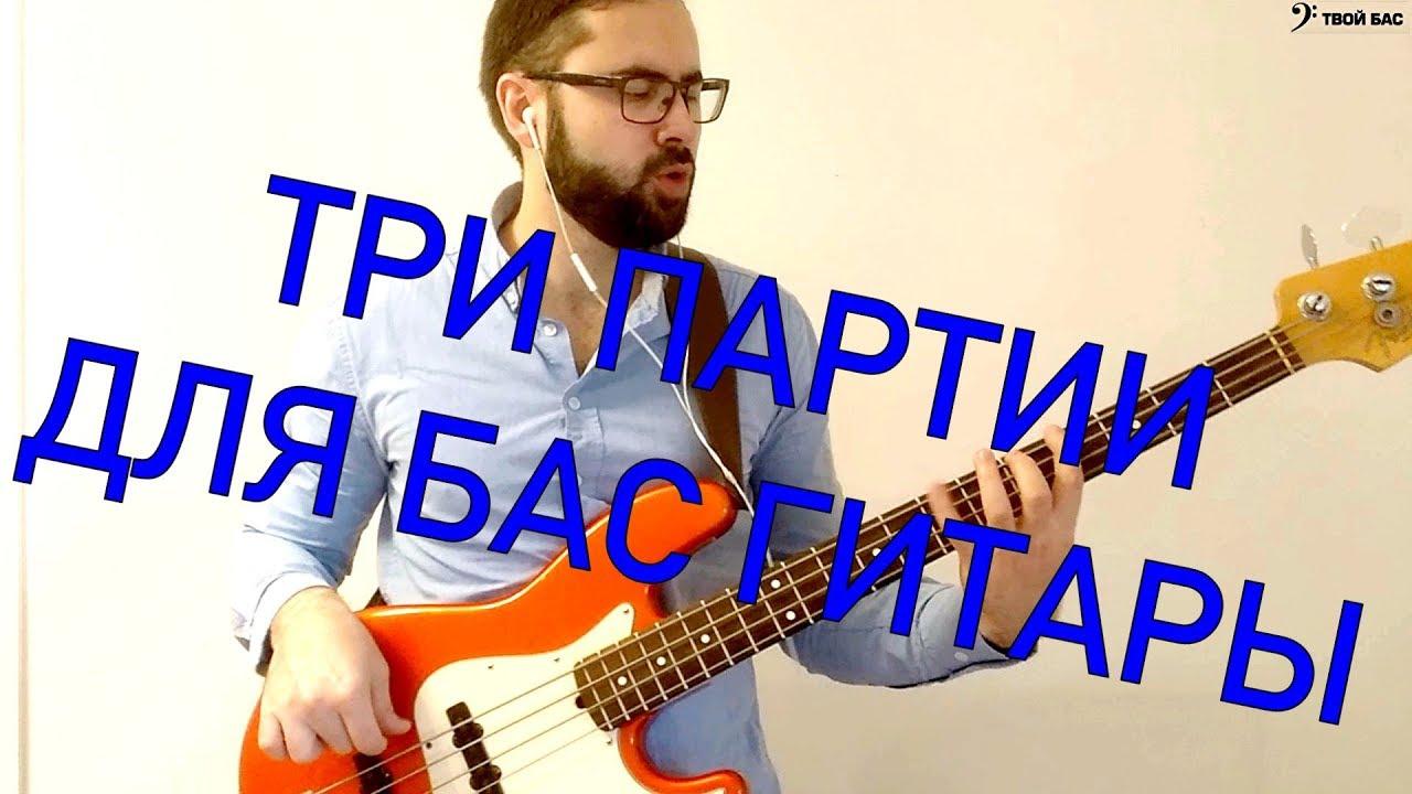 З отличные партии для бас гитары