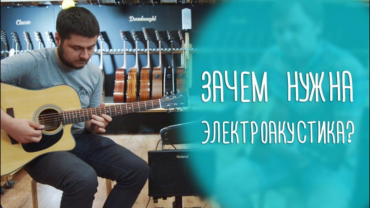 Зачем нужны электроакустические гитары www.gitaraclub.ru