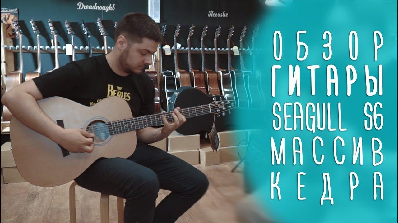 Заводная гитара Seagull S6 Original CH gitaraclub.ru