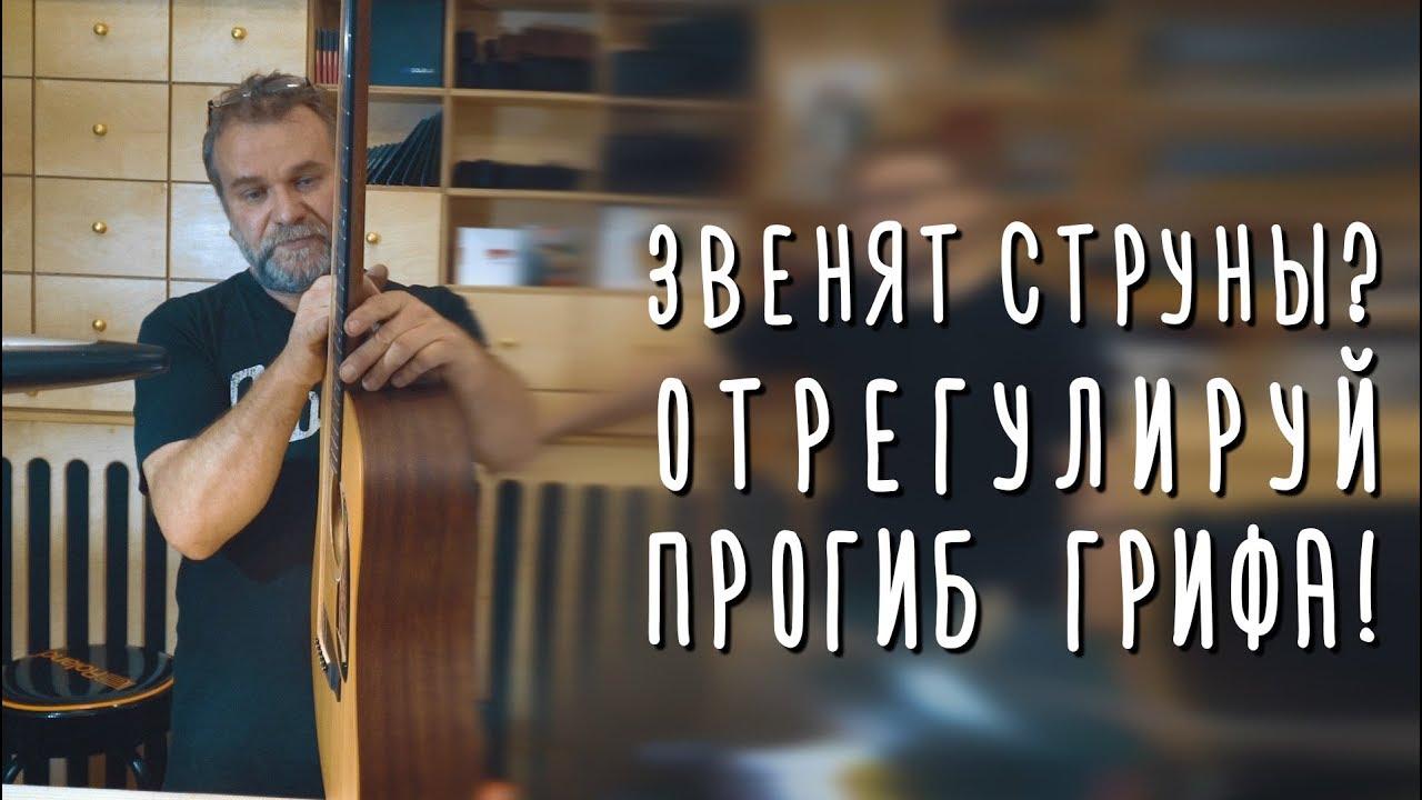 Звенят струны на гитаре Отрегулируй анкер